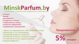 Магазин MinskParfum