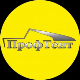 ООО «ПРОФТЕНТ»