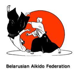 Белорусская Федерация Айкидо