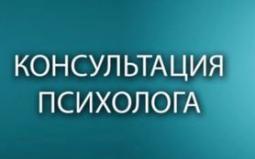 Услуги психолога в Минске