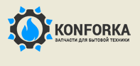 Konforka - Запчасти для бытовой техники