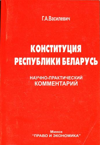 Василевич Конституционное Право Рб Скачать
