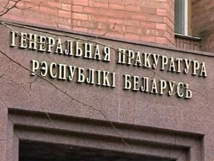 Генпрокурор представил отчет о криминогенной ситуации в Беларуси
