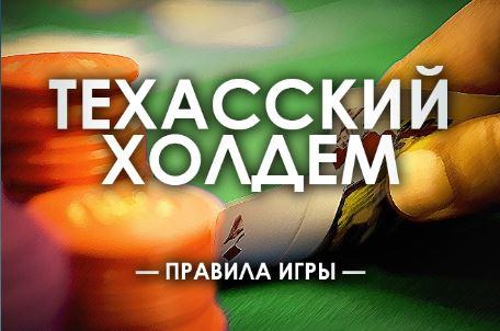 техасский холдем правила игры покер
