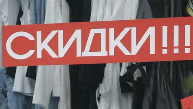 Скидки в универмагах Минска