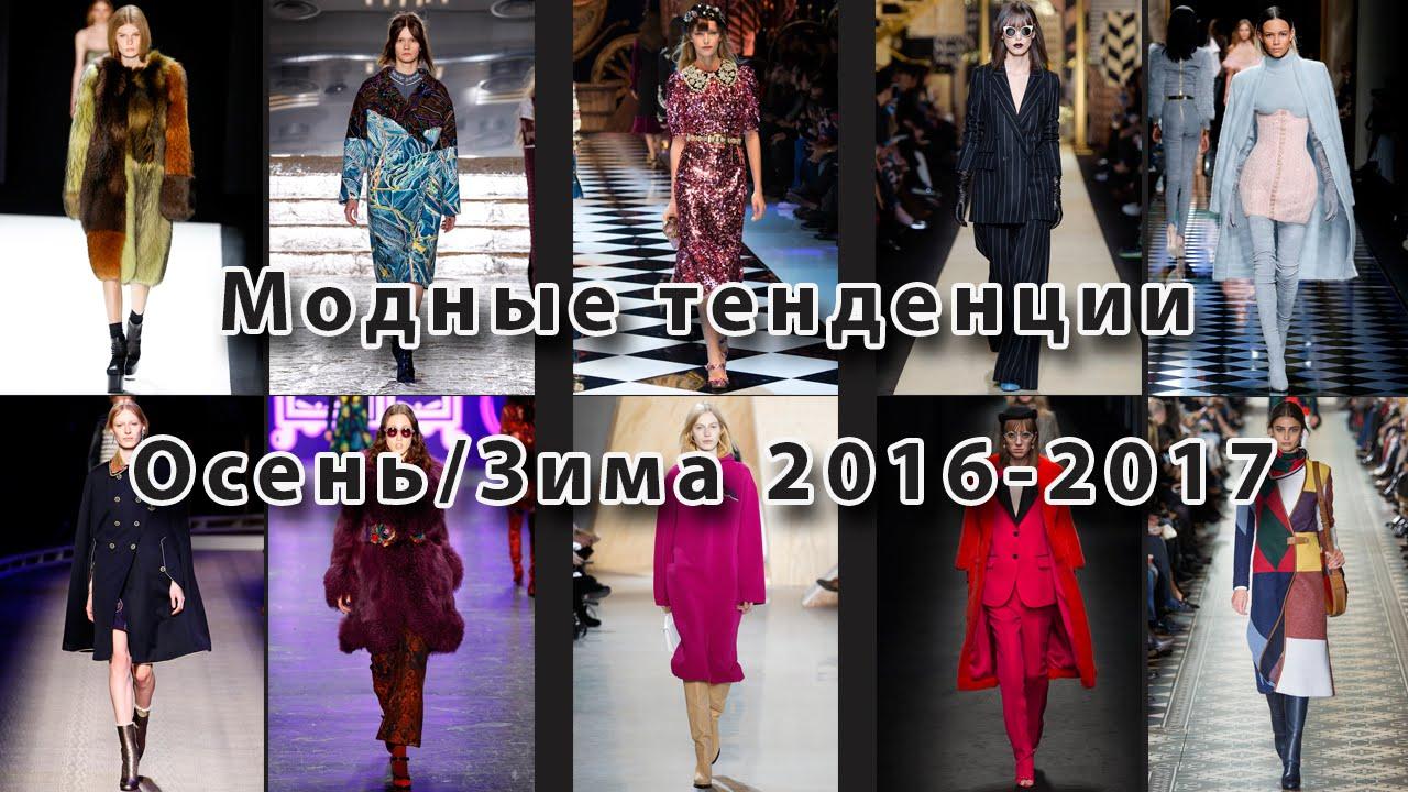 Тенденции моды осень-зима 2016-2017.