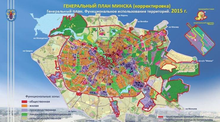 Генеральный план Минска