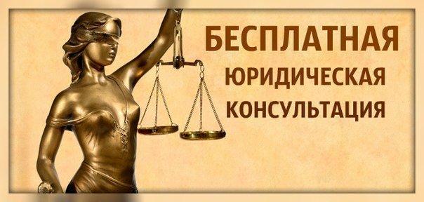 Бесплатные юридические консультации в Минске