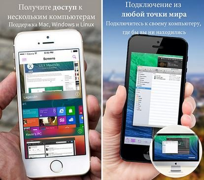 Приложение Screens VNC Iphone Ipad