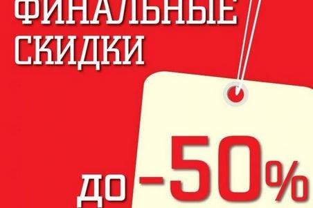 eae46b47409d Универмаги Минска предоставят большие скидки 26 и 27 ноября.