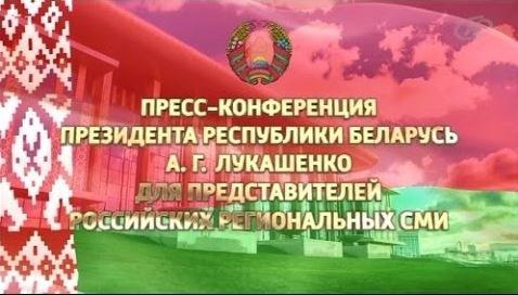 пресс-конференции Александра Лукашенко российским СМИ