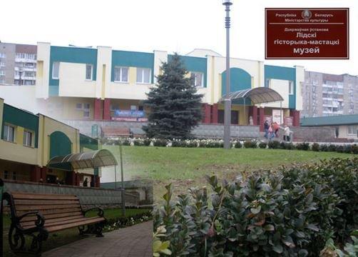 историко-художественный музей в Лиде