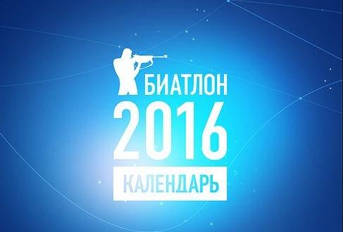 Кубок мира по биатлону 27 ноября 2016