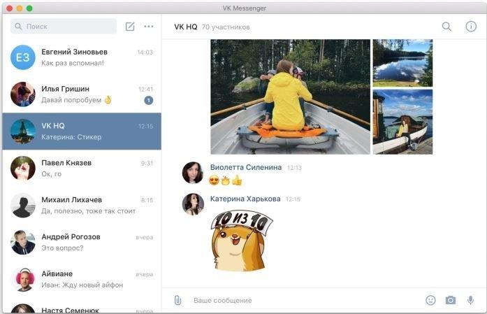 Мессенджер ВКонтакте скачать бета версию