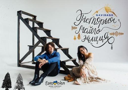 """Группа «NAVIBAND» представит Беларусь на """"Евровидении-2017""""."""
