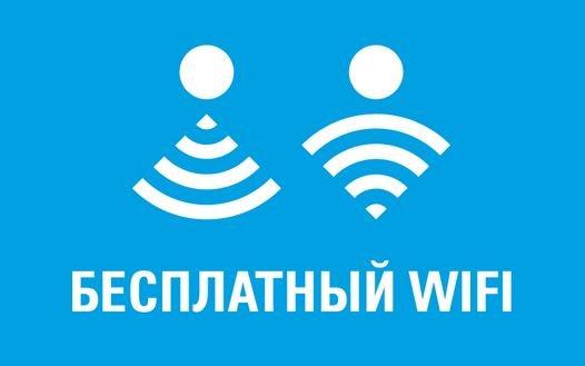 На Комаровке появился бесплатный WI-FI.