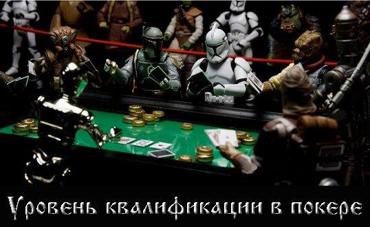 Уровни мастерства в покере.