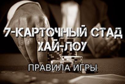 Правила игры в покер - Стад Хай-Лоу.
