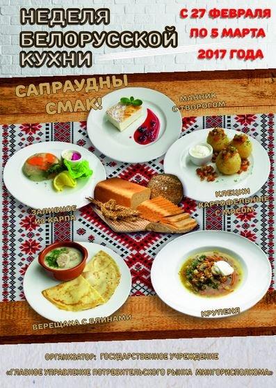 Неделя белорусской кухни начнется 27 февраля.