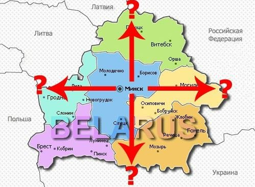 Внешняя политика Республики Беларусь.
