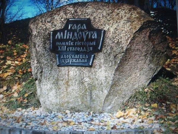 Гора миндоуга камень миндоуга памятник беларуси