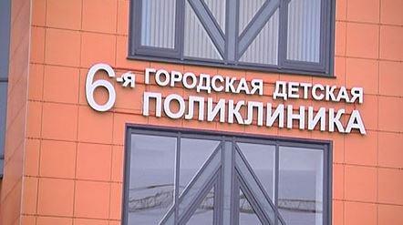 6-ая детская поликлиника Минск