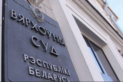 Верховный суд Беларуси отклонил жалобу Тихановской на результаты выборов