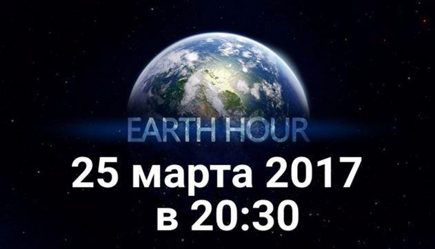 Акция «Час Земли» пройдет в Беларуси 25 марта.