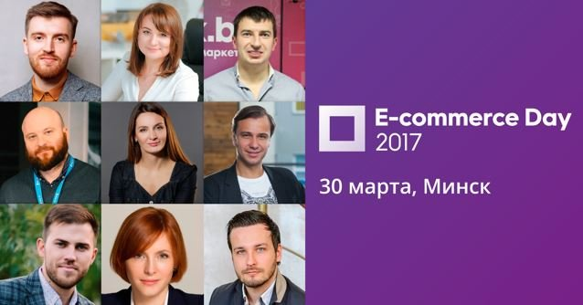 E-commerce Day 2017 Минск 30 марта