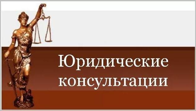 Юридические консультации Минска.