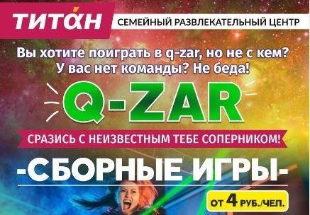 Сборные игры Q-ZAR в Титане!