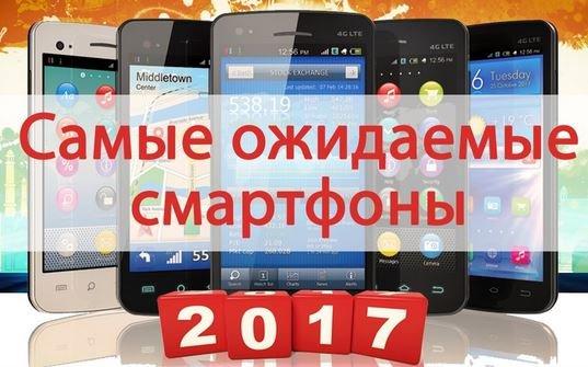 Самые ожидаемые смартфоны второй половины 2017 года.