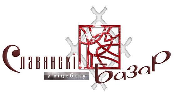 Фестиваль «Славянский базар 2017» торжественно открылся в Витебске.
