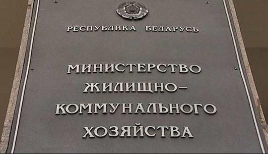 Министр ЖКХ рассказал, когда белорусы начнут оплачивать полную стоимость услуг ЖКХ.