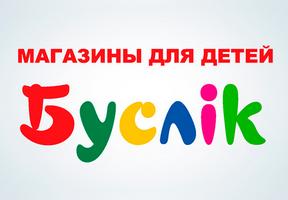 Буслик - акции и скидки в Минске.
