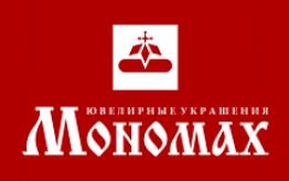 магазины мономах в минске цены адреса