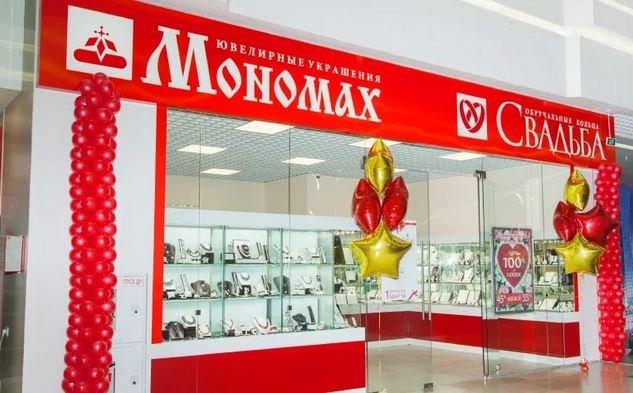 мономах в минске каталог цен