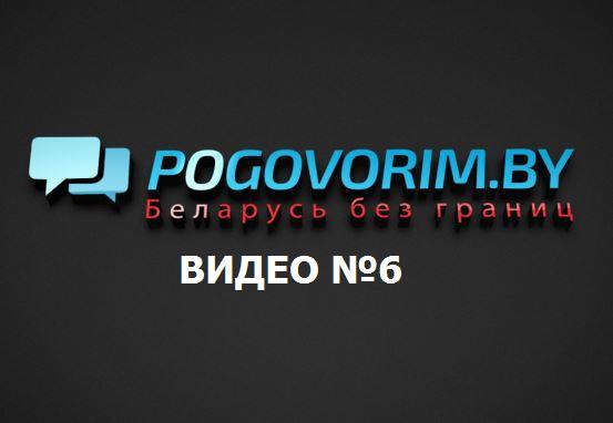 Видео №6. Афиша Pogovorim.by, новые инфопартнеры, события и акции