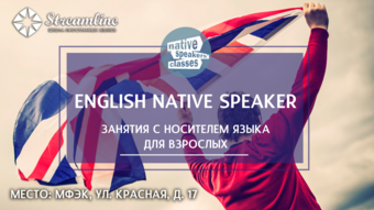 Занятия от StreamLine с носителем языка English Native Speaker