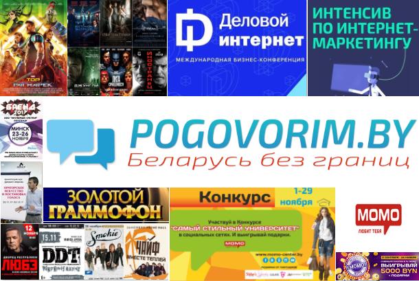 Видео №7. Какие события пройдут в Минске в ноябре?