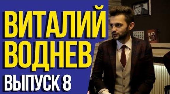 виталий Воднев розыгрыш шоу на грани