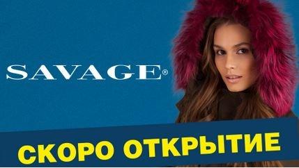 Магазин модной одежды SAVAGE МОМО