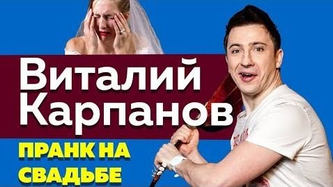 "Розыгрыш солиста группы ""Дрозды"" Виталия Карпанова"