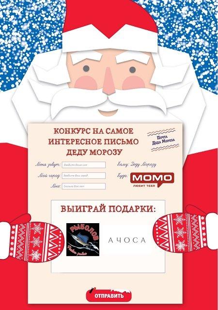 новогодний конкурс МОМО письмо Деду Морозу