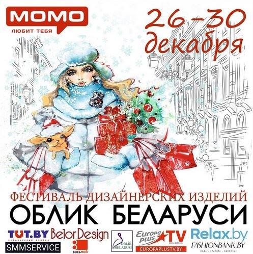 Новогодняя Ярмарка дизайнерских изделий «Облик Беларуси»