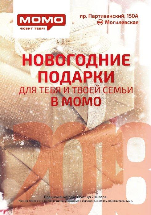 ТЦ МОМО подготовил каталог новогодних подарков