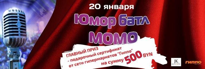 Юмор-батл в ТЦ МОМО