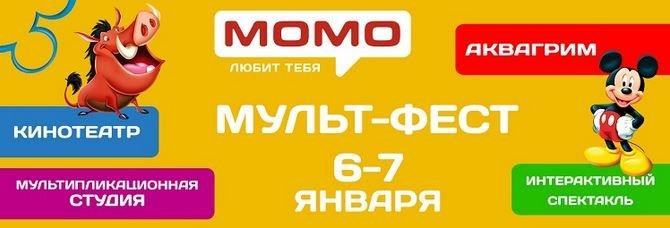 мульт фест в МОМО