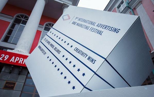 фестиваль маркетинга и рекламы белый квадрат