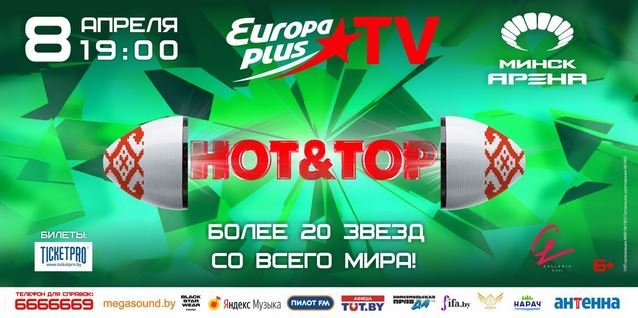 Концерт HOT&TOP Europa Plus TV минск-арена